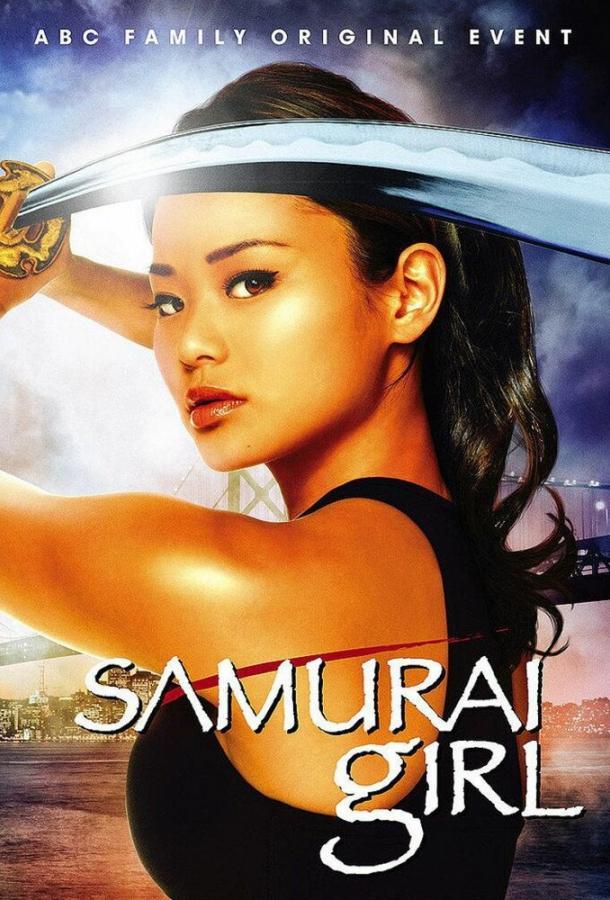 Девушка-самурай / Samurai Girl (2008)