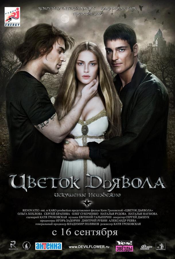 Цветок дьявола (2010)