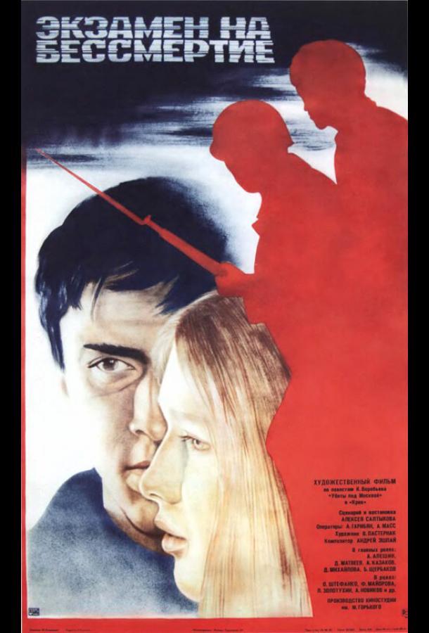 Экзамен на бессмертие (1983)