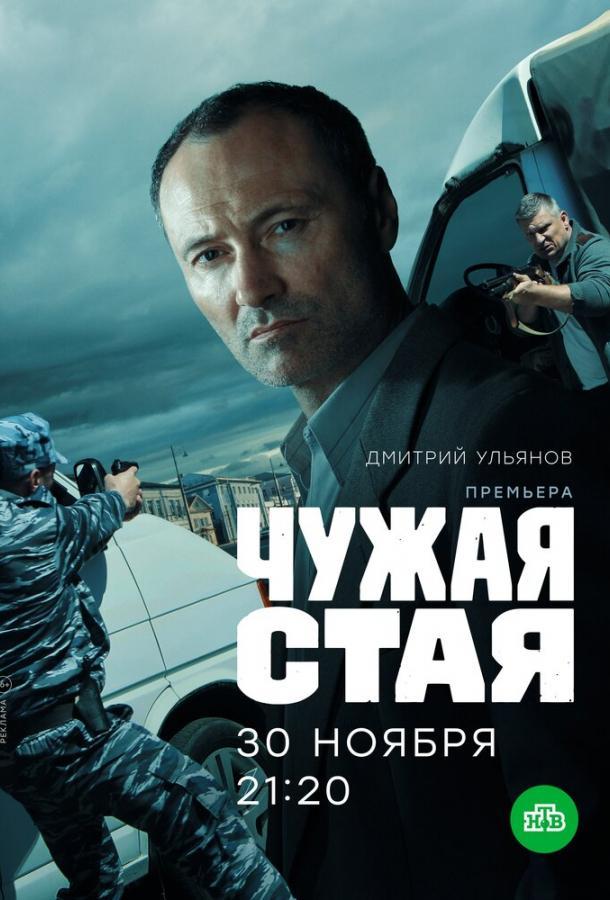 Чужая стая (2020)
