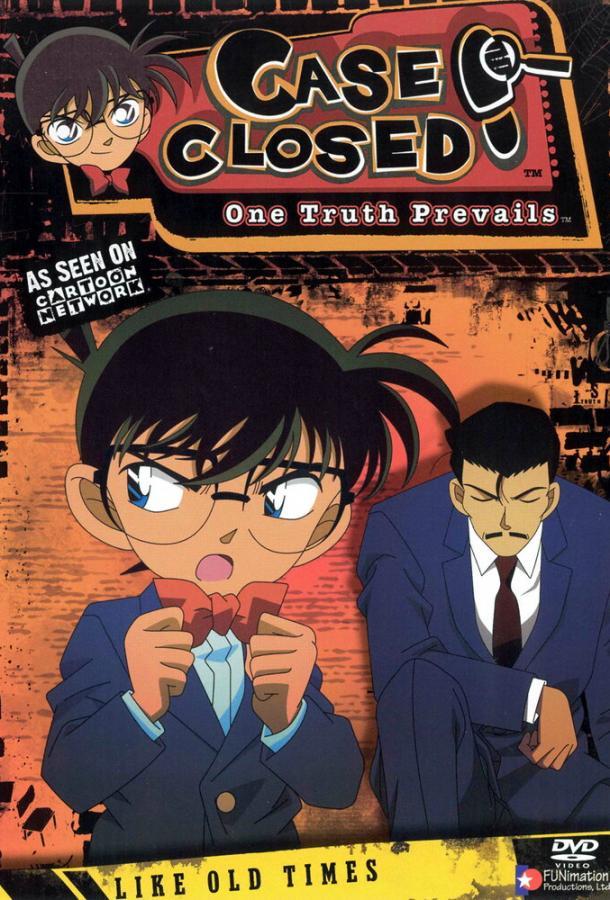 Детектив Конан / Meitantei Conan (1996)