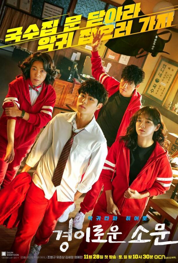 Замечательные слухи / Gyeongiroun somun (2020)