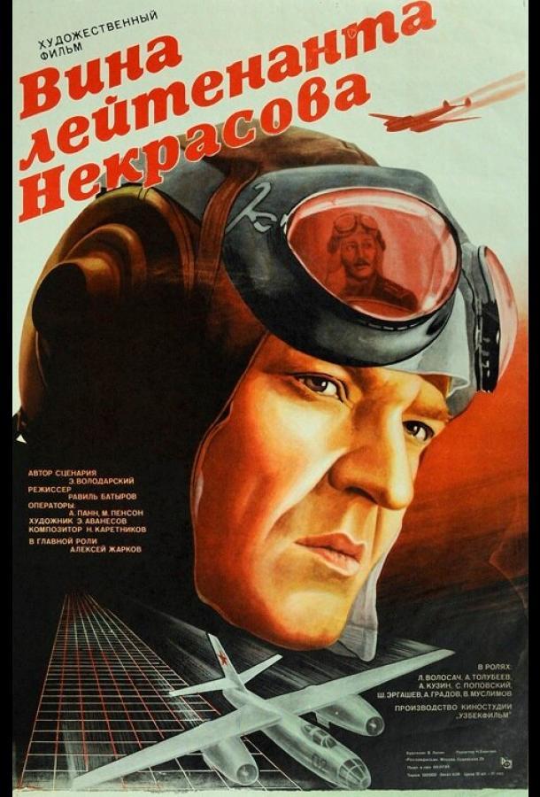 Вина лейтенанта Некрасова (1985)