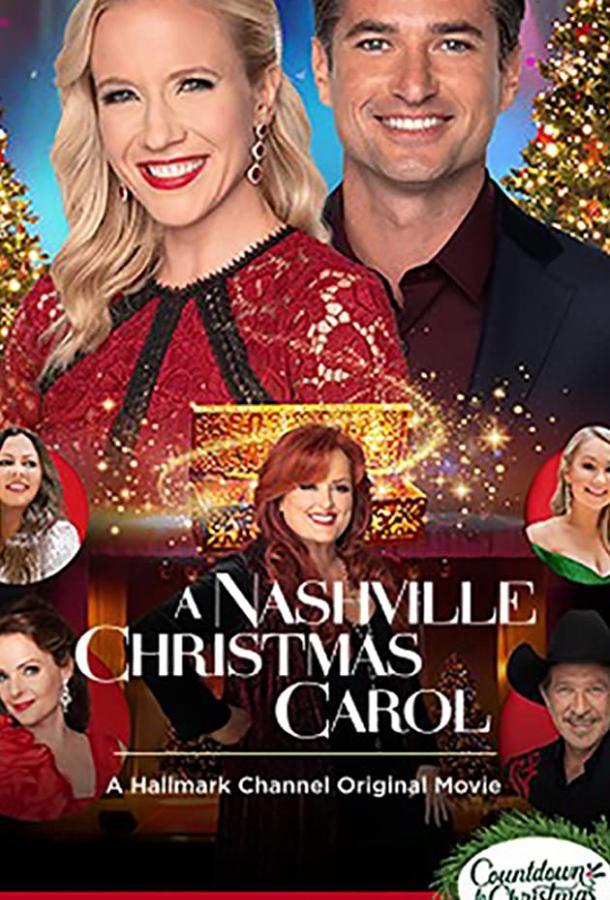 Рождественская песнь в стиле кантри 2020 смотреть онлайн в хорошем качестве