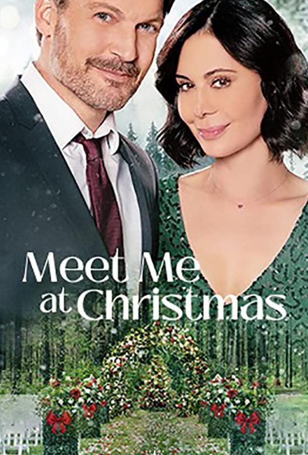 Встретимся на Рождество