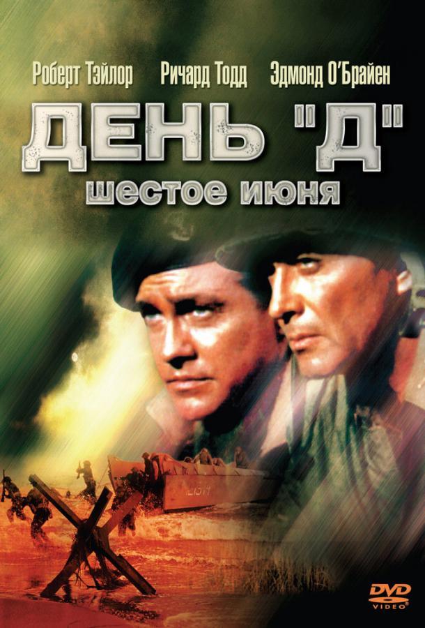 День «Д», 6 июня / D-Day the Sixth of June (1956)