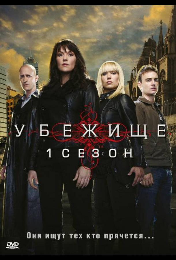 Убежище 2008 смотреть онлайн 4 сезон все серии подряд в хорошем качестве