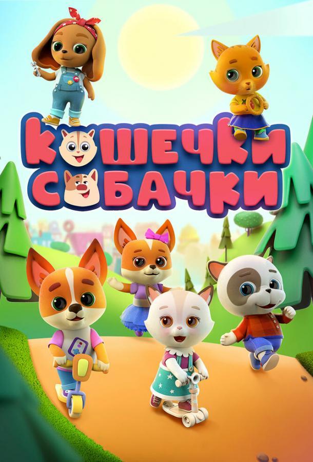 Кошечки-Собачки /  (2020) смотреть онлайн 1 сезон