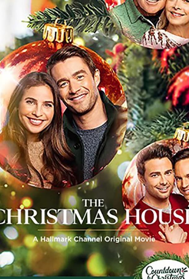 Рождественский дом 2020 смотреть онлайн в хорошем качестве