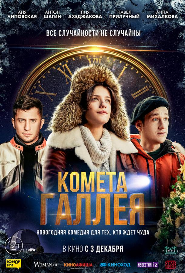 Комета Галлея фильм (2020)