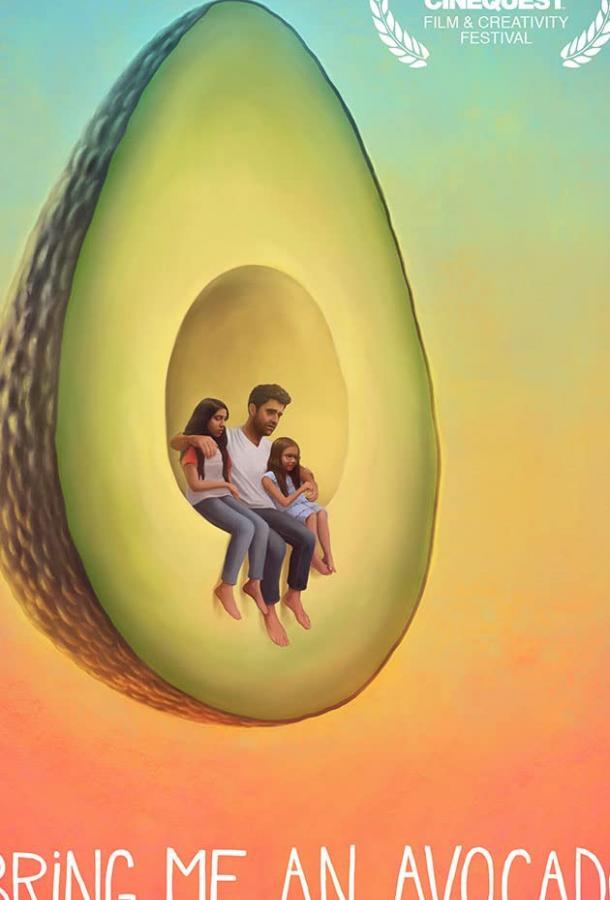 Принеси мне авокадо