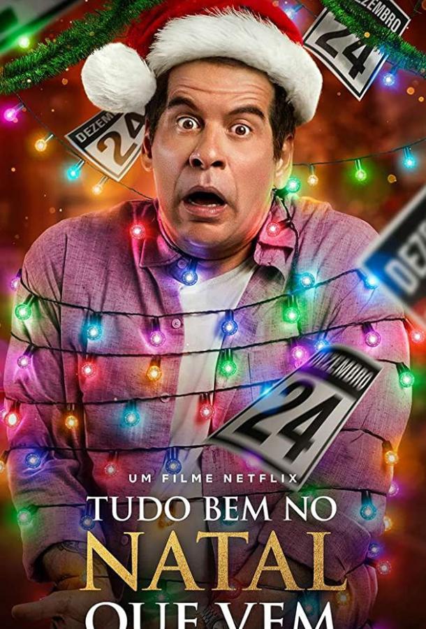 Опять Рождество! (2020) смотреть онлайн