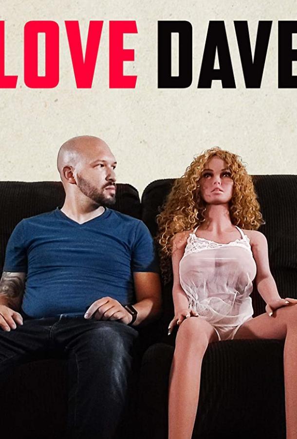 Любовь Дэйва