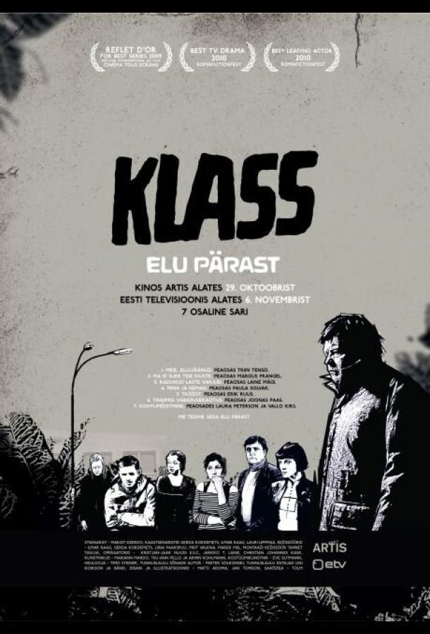 Класс: Жизнь после / Klass - Elu pärast (2010)