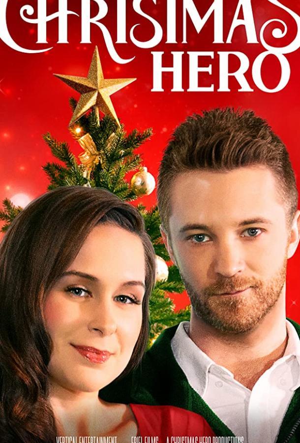 Рождественский герой
