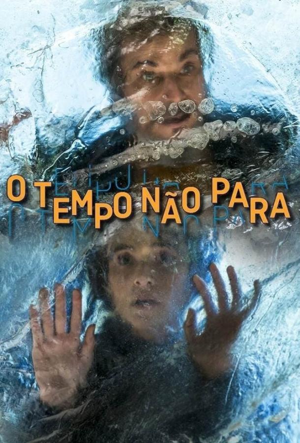 Время не остановить / O Tempo Não Para (2018) смотреть онлайн 1 сезон