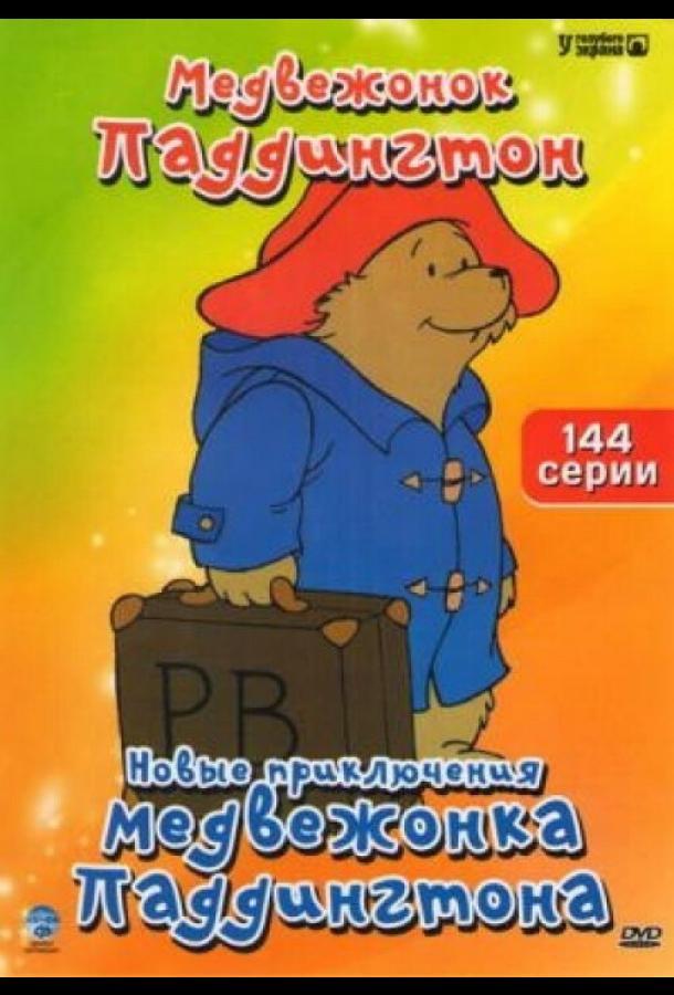 Новые приключения медвежонка Паддингтона (1997) смотреть онлайн  все серии подряд в хорошем качестве
