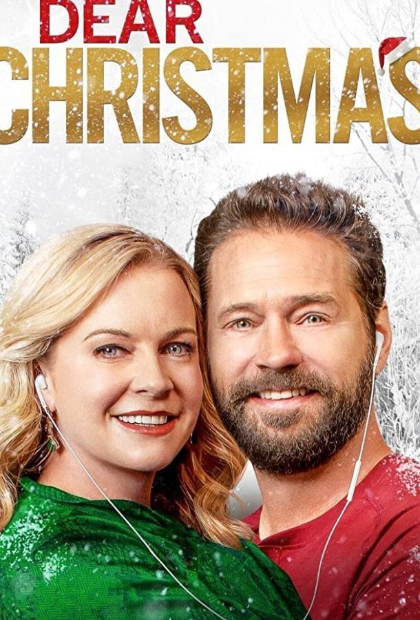 Дорогое рождество