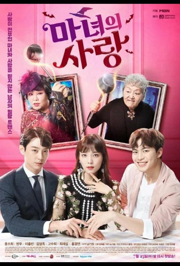 Ведьмина любовь / Manyeoui sarang (2018)