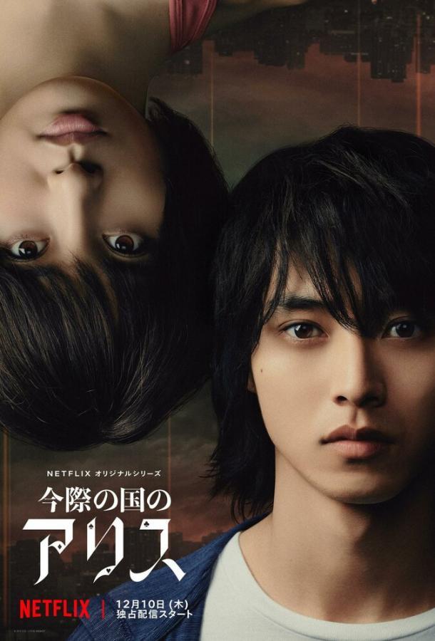 Алиса в Пограничье / Imawa no Kuni no Arisu (2020) смотреть онлайн 1 сезон