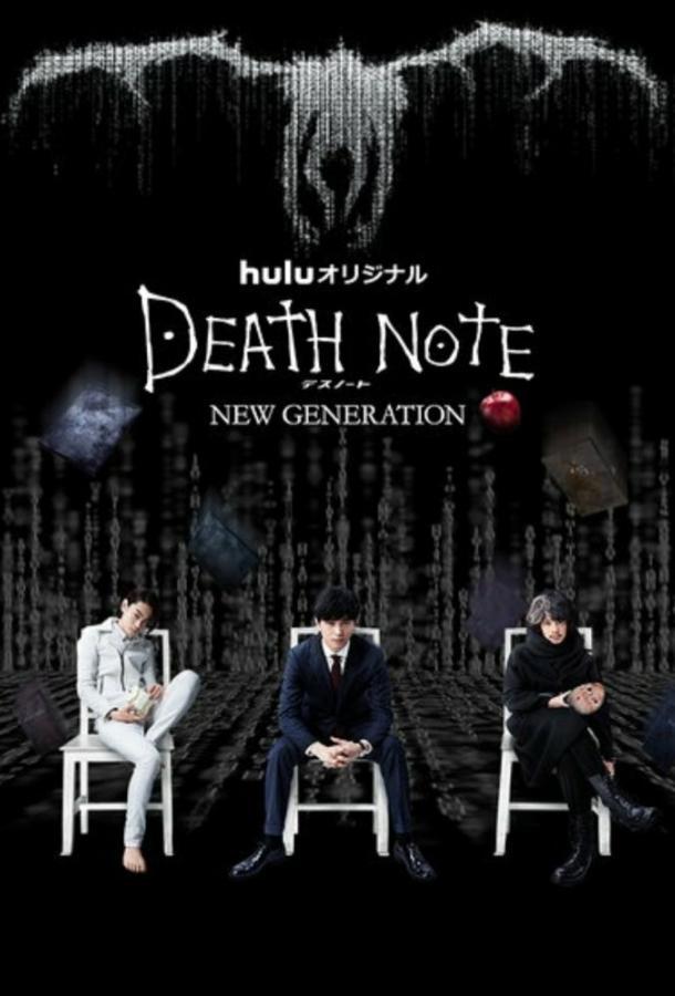 Тетрадь смерти: Новое поколение / Death Note: New Generation (2016)