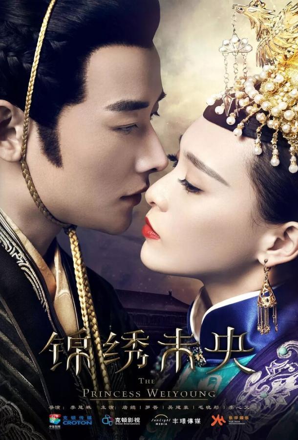 Принцесса Вэй Ян / Jin xiu Wei Yang (2016)