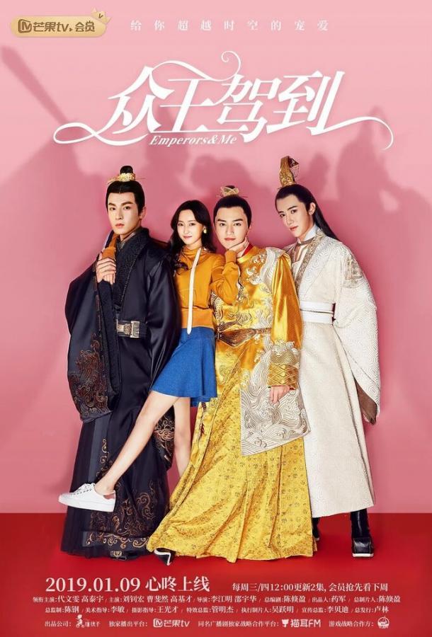 Императоры и я / Zhong wang jia dao (2019)
