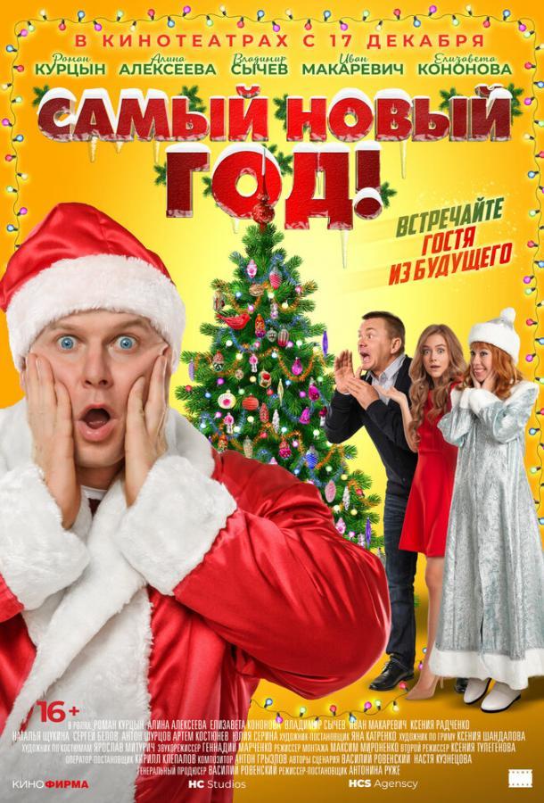 Самый Новый год! фильм (2020)