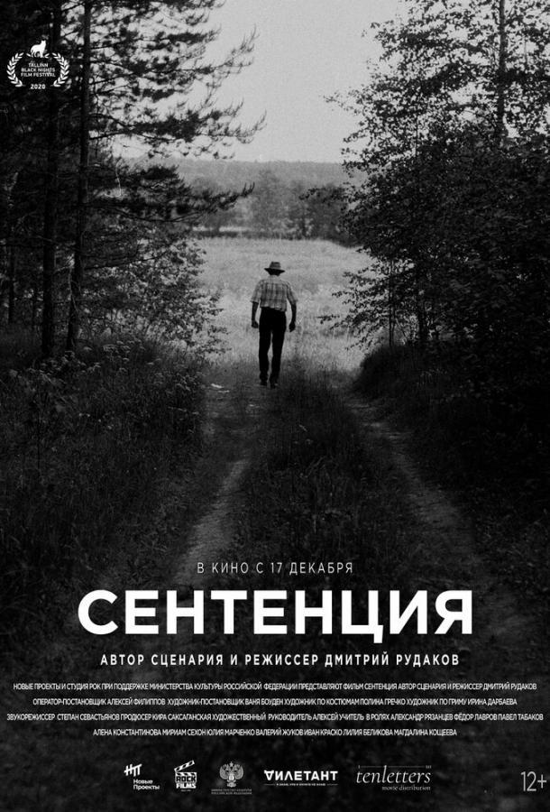 Сентенция фильм (2020)