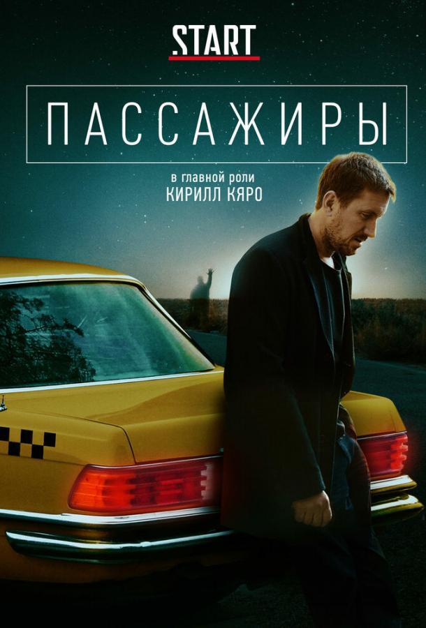 Сериал Пассажиры (2020) смотреть онлайн 1 сезон