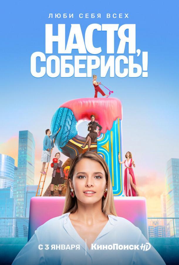 Настя, соберись! 2020 смотреть онлайн 1 сезон все серии подряд в хорошем качестве