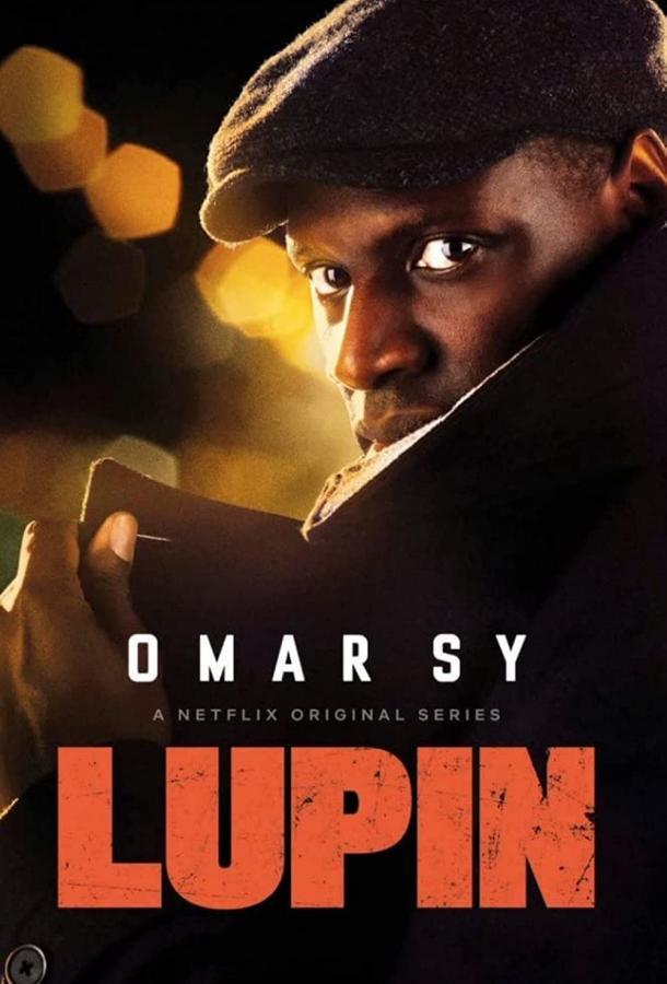 Люпен / Lupin (2021)