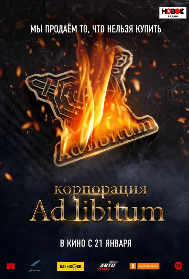 Корпорация Ad Libitum (2020) смотреть онлайн в хорошем качестве