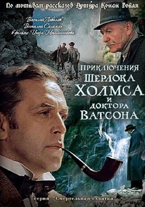 Приключения Шерлока Холмса и доктора Ватсона: Смертельная схватка (1980)