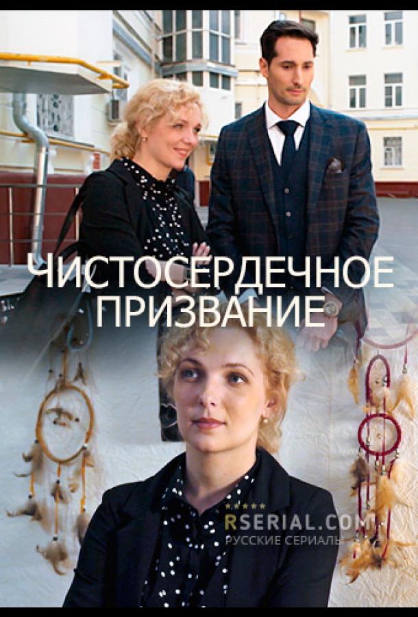 Чистосердечное призвание сериал (2020)
