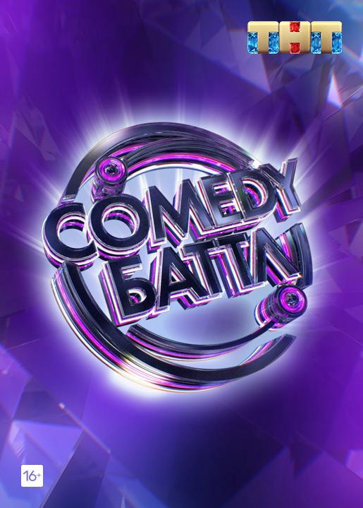 Сериал Comedy Баттл (2021) смотреть онлайн 11 сезон