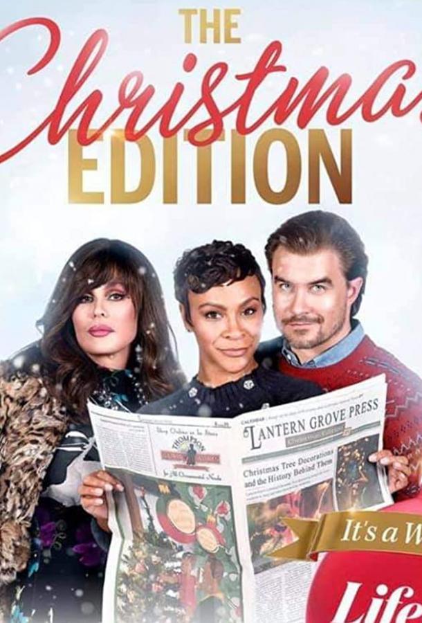Рождественский выпуск
