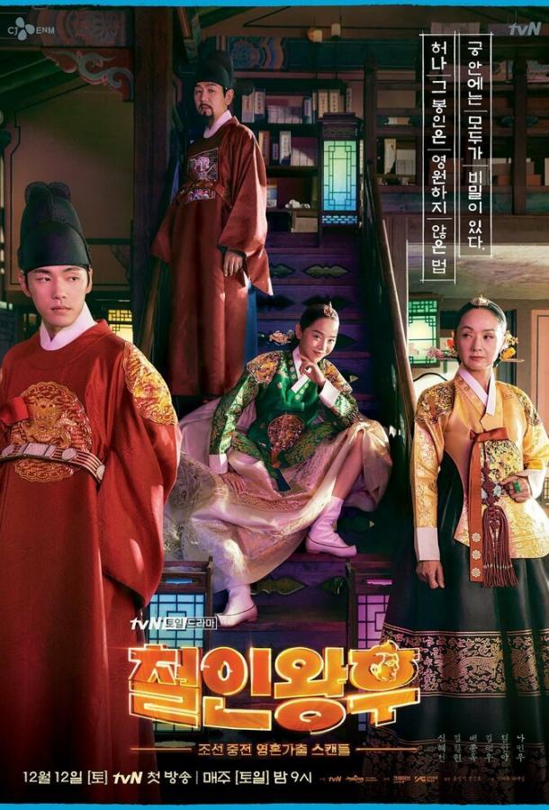 Королева Чхорин (2020) смотреть онлайн  все серии подряд в хорошем качестве