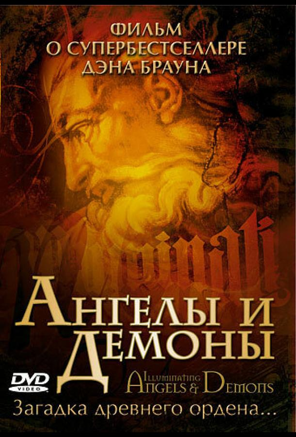 Ангелы и демоны: Иллюминаты