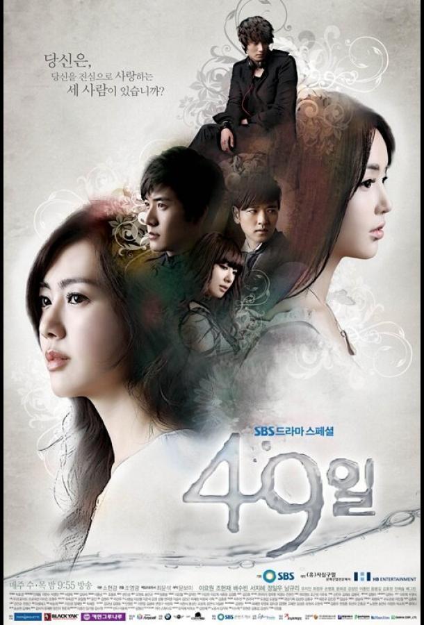 49 дней сериал (2011)