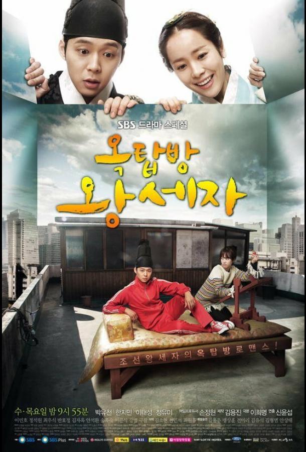 Принц с чердака / Oktapbang wangseja (2012)