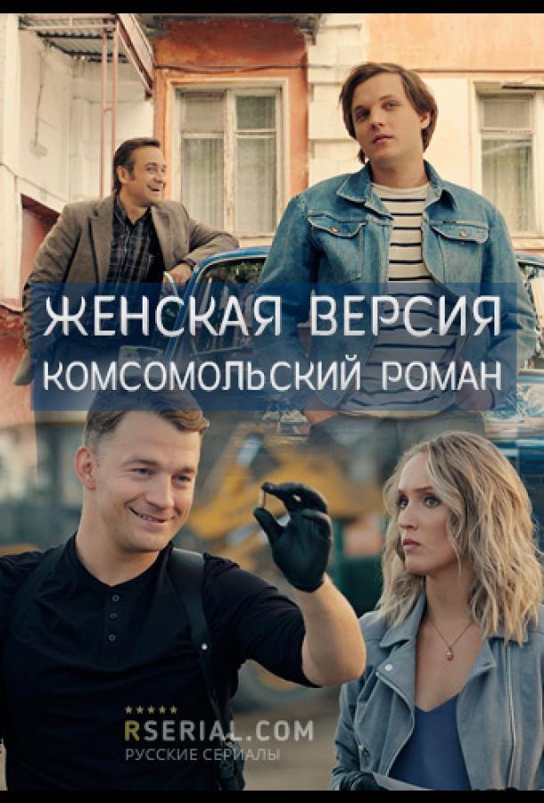 Женская версия. Комсомольский роман (2020)