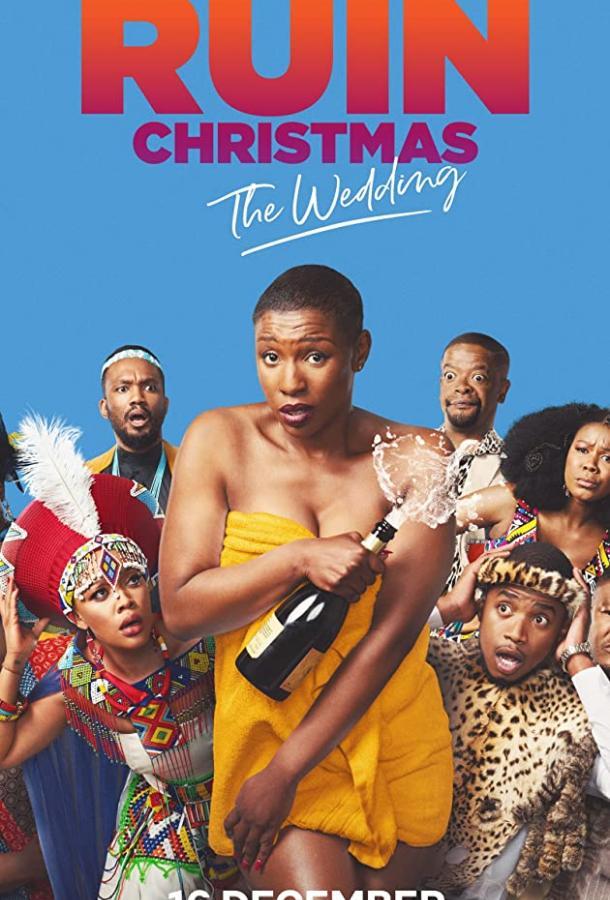 Как испортить всем праздники: Свадьба / How to Ruin Christmas: The Wedding (2020) смотреть онлайн 1 сезон