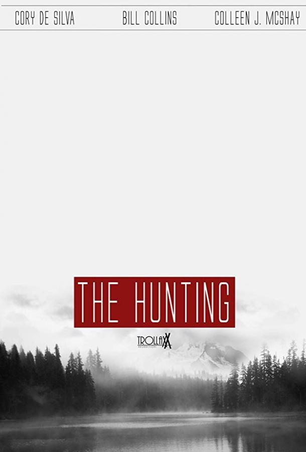 Охота (2017)