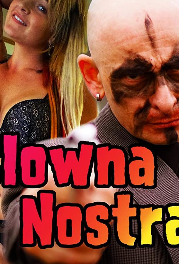 Клоуна Ностра (2019)