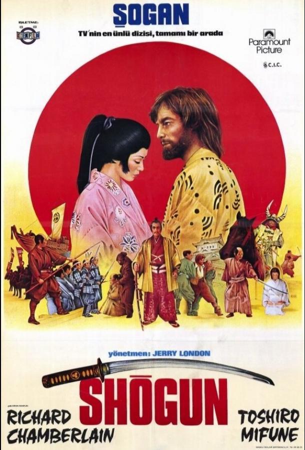 Сёгун / Shogun (1980)