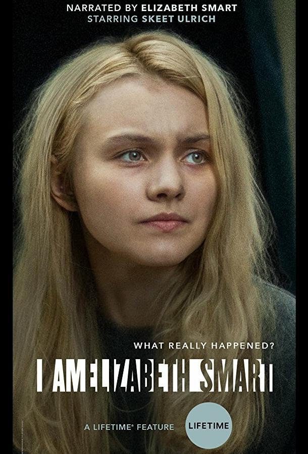 Я — Элизабет Смарт