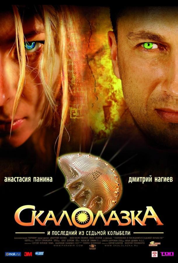 Скалолазка и последний из седьмой колыбели (2007) смотреть онлайн в хорошем качестве