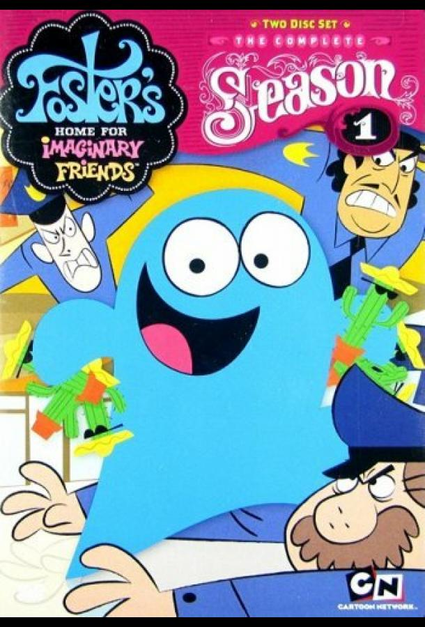 Дом друзей Фостера / Foster's Home for Imaginary Friends (2004)