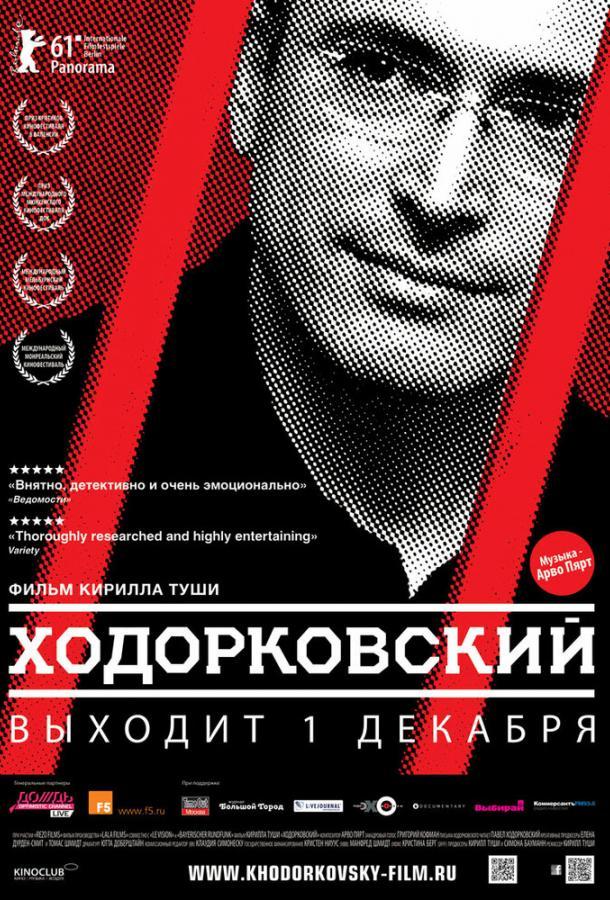 Ходорковский  (2011)